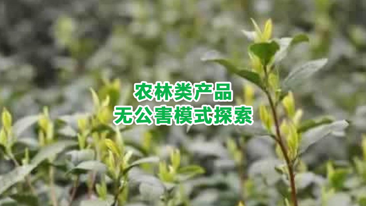 农林类产品无公害模式探索