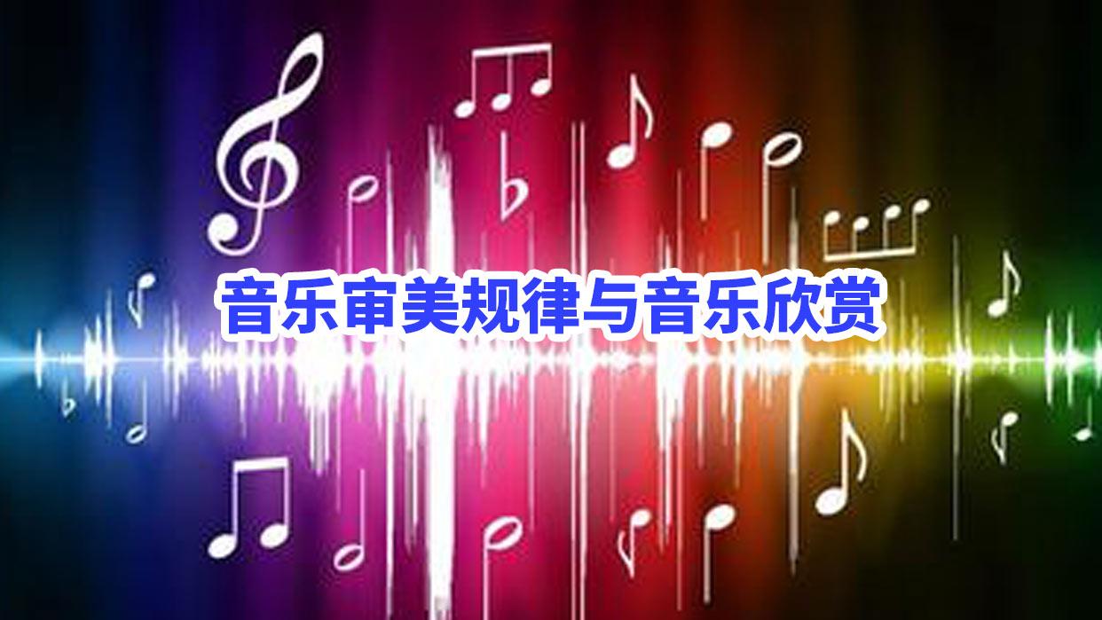 音乐审美规律与音乐欣赏