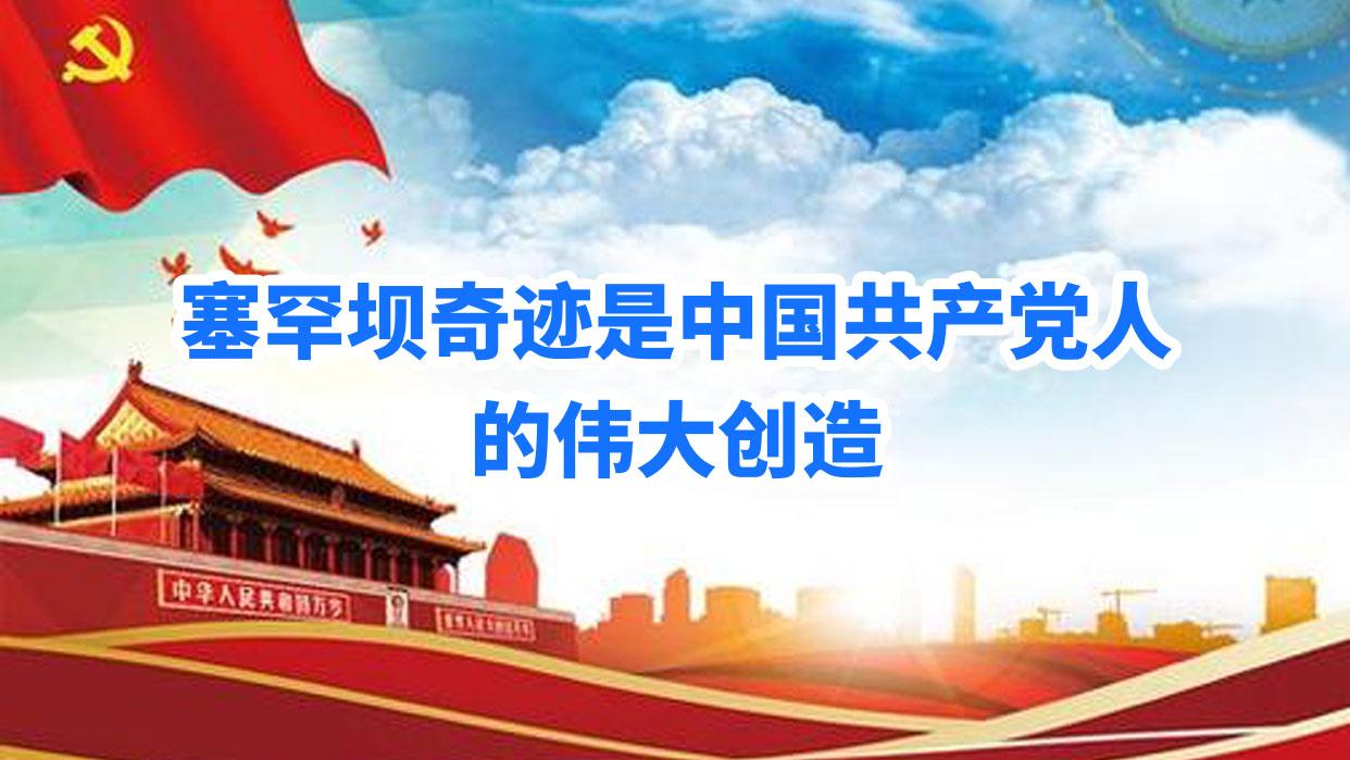 塞罕坝奇迹是中国共产党人的伟大创造